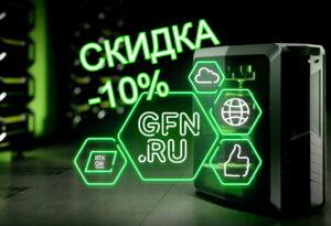 Бесплатный Облачный гейминг и скидка на подписку 10%, по промокоду GFN148691