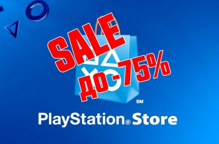 Распродажа в PS Store — ремейки, ремастеры и ретро