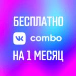 Месяц VK Combo бесплатно — по промокоду DAKV090T